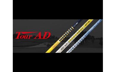 No.094 グラファイトデザイン社製ウッドシャフト TOUR-ADシリーズ シャフト取替 / ゴルフ 交換 茨城県 人気