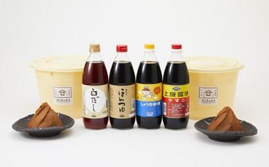 小島麹店×ヤマニ醤油 3種の樽入り味噌&醤油・本つゆ・白だしセット