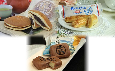 A-060 石狩銘菓詰め合わせセット(どら焼き・サーモンパイ・石狩十三場所)