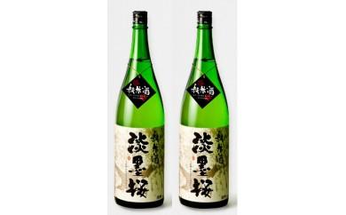 15S-0002 清酒 淡墨長寿桜 純米酒 2本セット