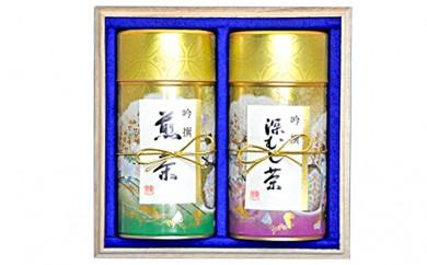 [№5809-1226]栽培農家 大高茶園 【吟撰 煎茶と深むし茶の缶入りセット】