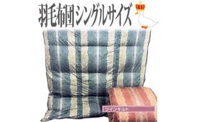 羽毛布団 やわらかふわふわツインキルト2層式 シングル (U-03)