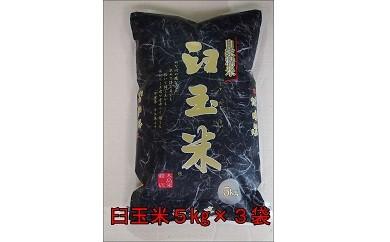 【H29新米!】臼玉米 こしいぶき 15kg