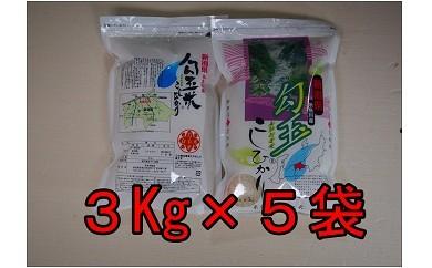 【H29新米!】勾玉米 コシヒカリ 15kg