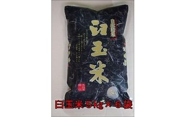 【D‐22】【H30新米!】臼玉米 こしいぶき 30kg
