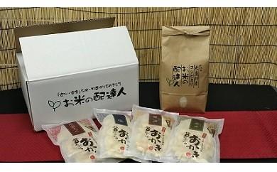 【A‐19】糸魚川コシヒカリ・おかきセット