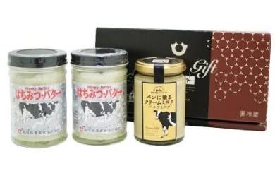 飛騨牛乳バターギフト2種セット