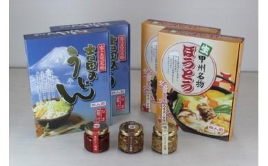 【Bコース】中村商事オリジナル万能たれと吉田のうどん・ほうとう詰め合わせ