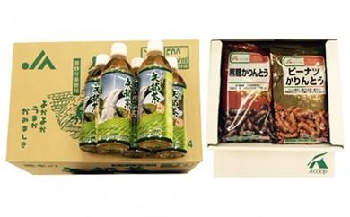 [№5836-0087]窯炒矢部茶ペットとエーコープかりんとうおちゃうけセット