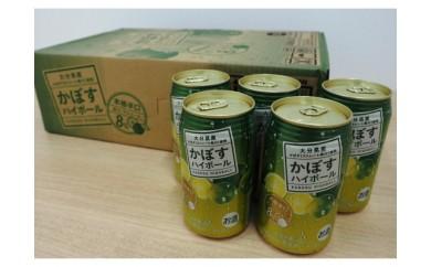 A-83 大人気!かぼすハイボール【お酒】340ml×24缶