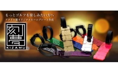 B129 オリジナルネームプレート「刻夢 KIZAMU」