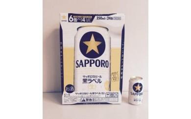 サッポロ生ビール 黒ラベル1ケース 350ml×24本