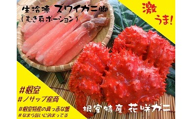 CB-03007 生冷凍ズワイガニ脚・花咲ガニ[276220]