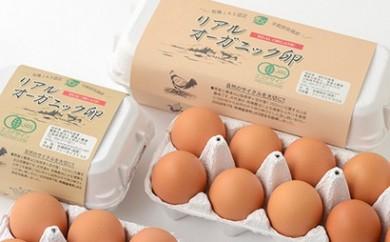 I-502.リアルオーガニック卵の定期便 18個×10回