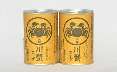 川蟹スープ 1缶310g入り×2缶 ★★割烹白山 苦心の末の自信作★★