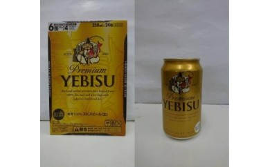 サッポロエビスビール350ml 2ケースセット