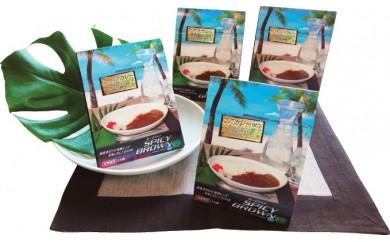 P2802 【本格派冷凍カレー】<8食(4種類×2)セット>「SPICY BROWN(スパイシーブラウン)」
