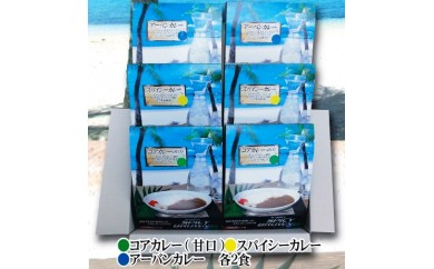 P2801 【本格派冷凍カレー】<6食(3種類×2)セット>「SPICY BROWN(スパイシーブラウン)」