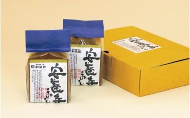 [№5865-0065]安養寺味噌 500g×4個入