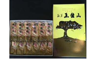 紅谷製菓 函館山30個入り[276856]