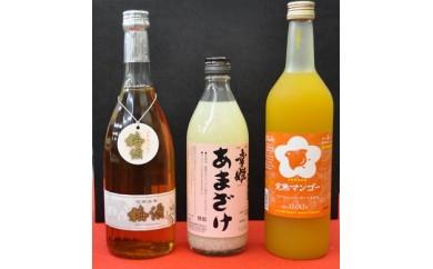B-10 鹿島を感じる甘酒・梅酒・ノンアルコールマンゴー梅酒3本セット