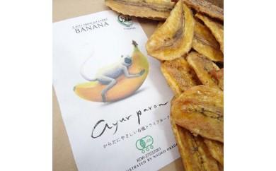 AB04 奇跡のドライフルーツ バナナ[スライス] 自然の恵みを味わえる贈り物【4000pt】
