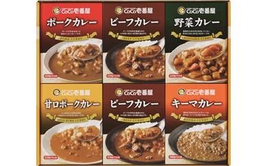 【S002】ココイチカレーセット(ビーフ、ポーク、甘口、野菜、キーマ、各2個)【45pt】