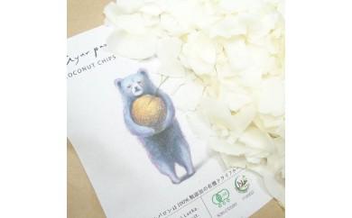AB09 奇跡のドライフルーツ ココナッツチップス 自然の恵みを味わえる贈り物【4000pt】