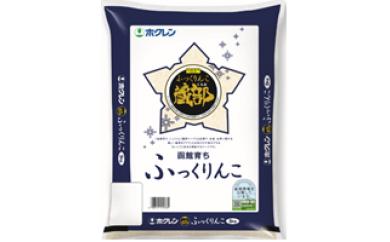 函館育ち ふっくりんこ(蔵部マーク)5kg[276966]