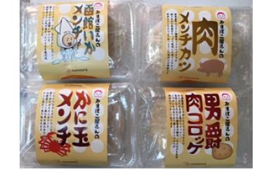 太田かまぼこ メンチカツ・コロッケ詰合せ[276859]