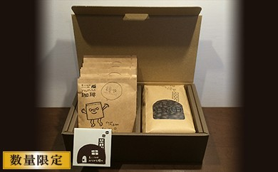 B-019 炭火自家焙煎珈琲/おまかせドリップパック珈琲8個+種やオリジナルブレンド200g