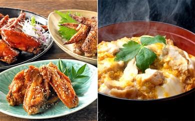 [№5717-0097]名古屋コーチン・匠味赤鶏味噌漬・親子丼・さんわの手羽先3種詰め合せ