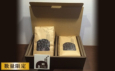 B-020 炭火自家焙煎カフェインレス珈琲/ブラジル200g+コロンビア200g