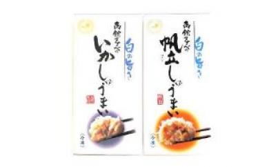 函館タナベ食品 いか・ほたてしゅうまいセット[277540]
