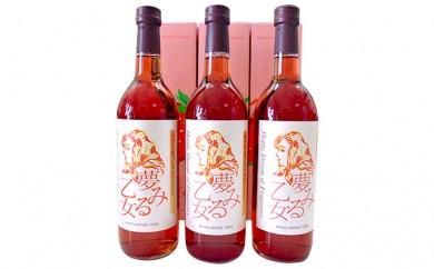 [№5921-0014]亘理町産 いちごワイン 夢みる乙女 720ml×3本