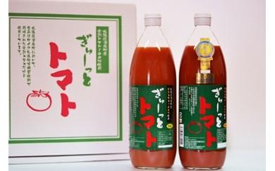 ぎゅーっとトマト(無塩・有塩セット)