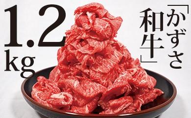【A5ランク】富津市島田牧場産の「かずさ和牛」切り落とし1.2kg
