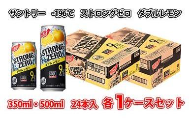 B-31_サントリー -196℃ストロングゼロWレモン350+500セット 各1ケース
