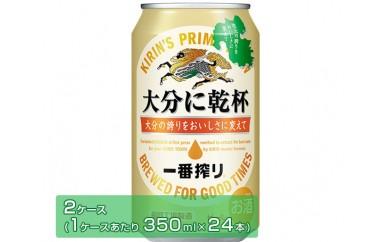 No.092 【数量・期間限定】一番搾り 大分に乾杯(2ケース)【3pt】