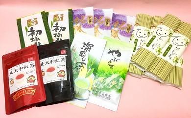 [1E-1]お茶で健康長寿 美味しい狭山茶・茶うどんの豪華詰合せ