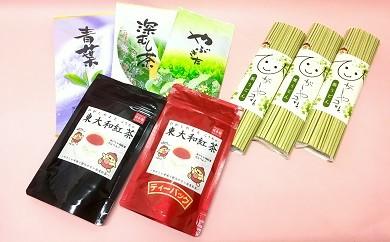[1B-1]お茶で健康長寿 美味しい狭山茶・茶うどんの詰合せ