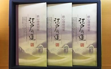 [7B-1]狭山銘茶 江戸の道