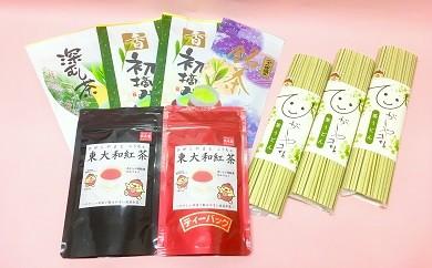 [1C-1]お茶で健康長寿 美味しい狭山茶・茶うどんの高級詰合せ