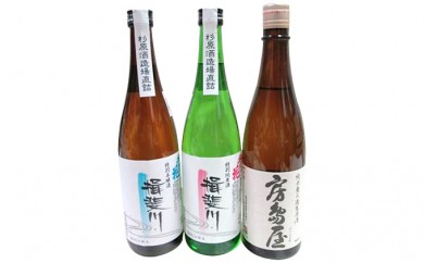 [№5905-0050]「揖斐の酒」3種セット