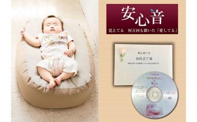 [№5824-0134]Cカーブ授乳ベッドおやすみたまご・安心音セット