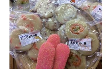 B174 出雲屋蒲鉾店の天ぷら(さつま揚げ)の素