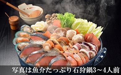 E-003 タラバ蟹も入ってる魚介たっぷり 石狩鍋【7~8人前】
