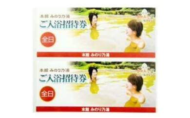A-9(ゆせんの里)本館全日入浴招待券×2枚+次回300円割引券×2枚
