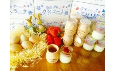 AC79 カタラーナ(6個)と冷凍チーズプリン(ストロベリー&ラズベリー6個)セット【40pt】