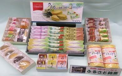 [6E-1]ふるさと銘菓 人気勢揃いセット